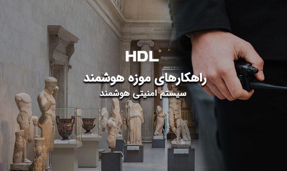 سیستم امنیتی هوشمند در موزه هوشمند HDL