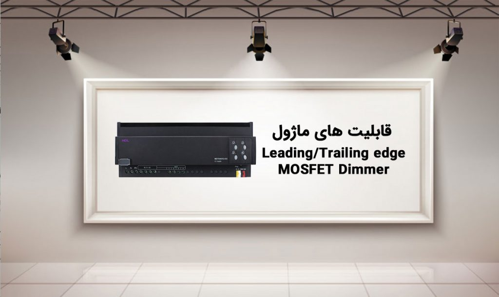 قابلیت های ماژول Leading/Trailing edge MOSFET Dimmer