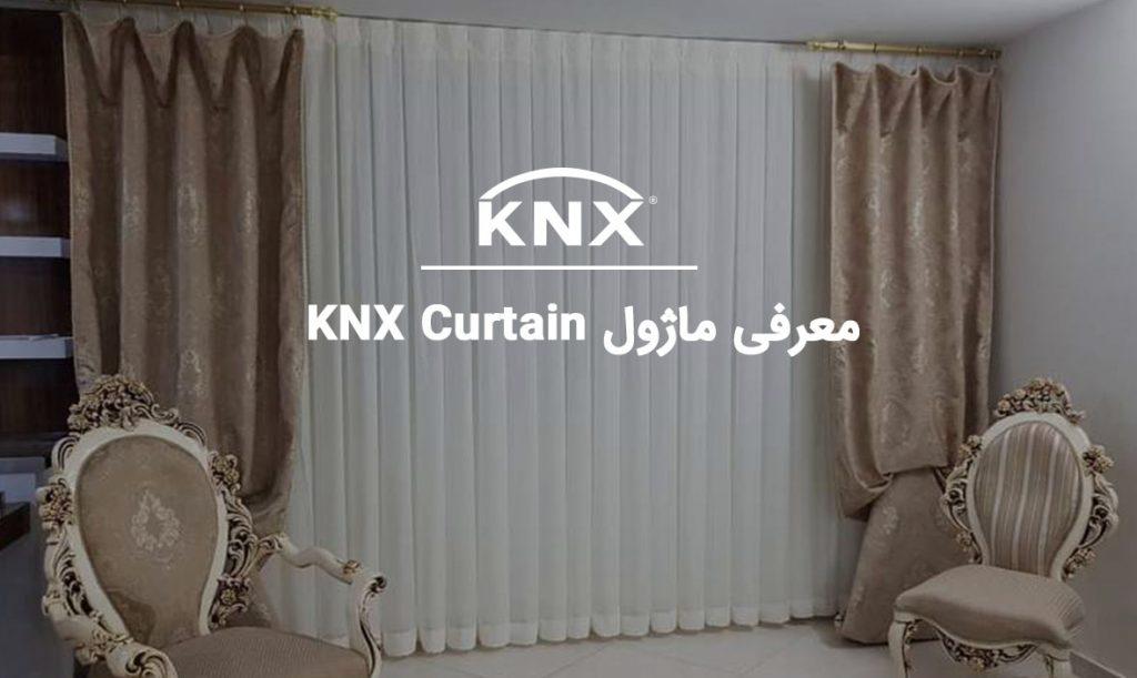 معرفی ماژول KNX Curtain