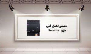 دستورالعمل فنی ماژول Security