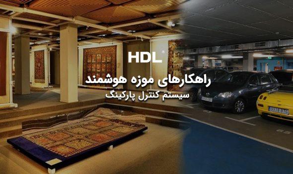 راهکار پارکینگ هوشمند HDL PMS پرداخت و هدایت