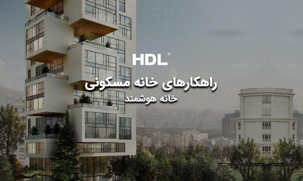 خانه هوشمند مسکونی با HDL