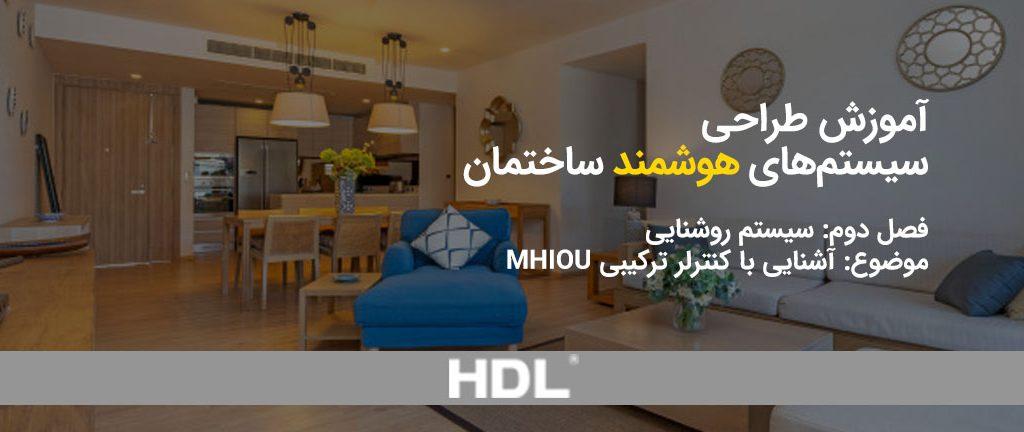 کنترلر ترکیبی MHIOU در سیستم هوشمند روشنایی HDL
