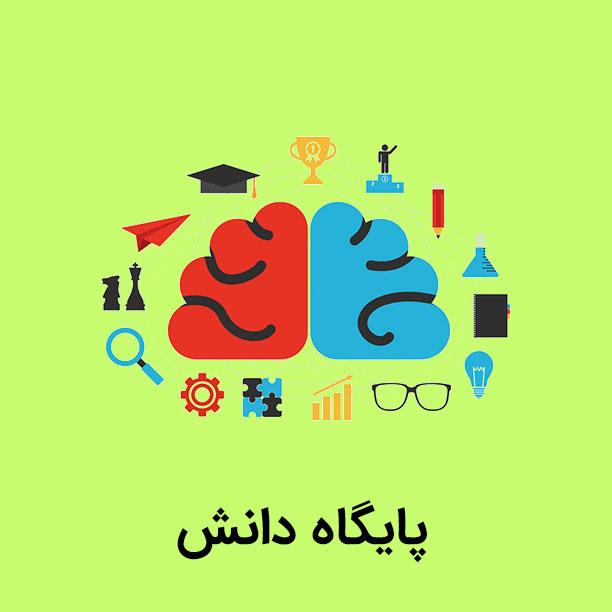 پایگاه دانش