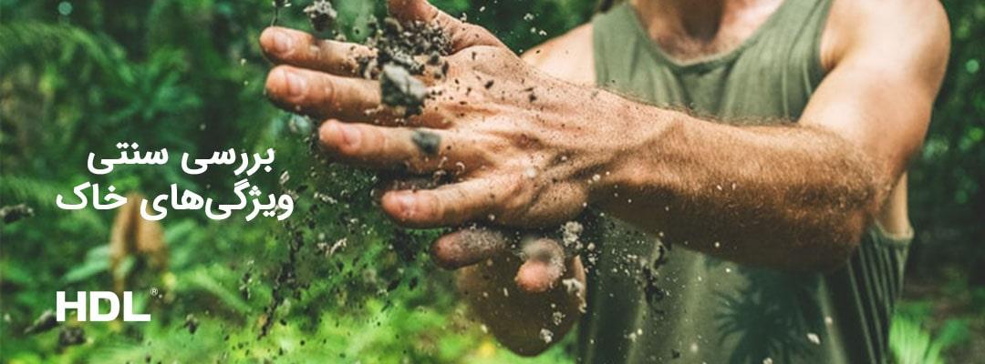 بررسی سنتی ویژگیهای خاک، جایی که سیستم آبیاری هوشمند به کمک انسان میآید.