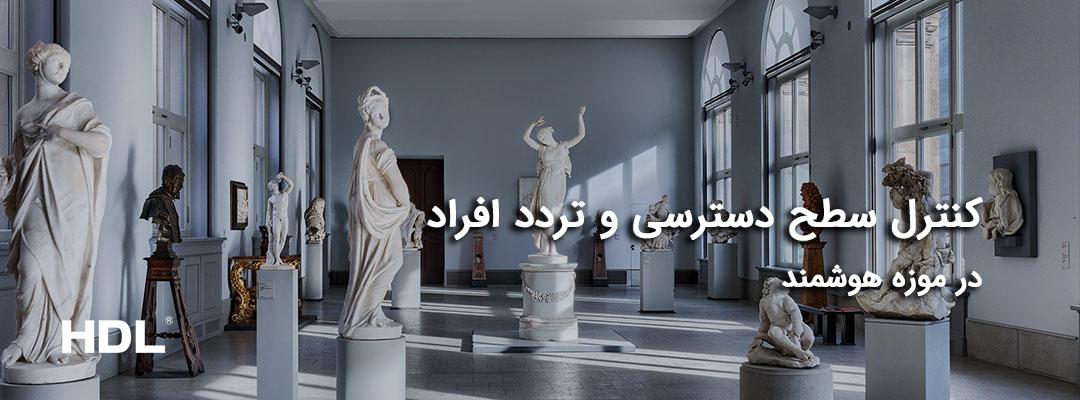 کنترل سطح دسترسی و تردد افراد در موزه هوشمند