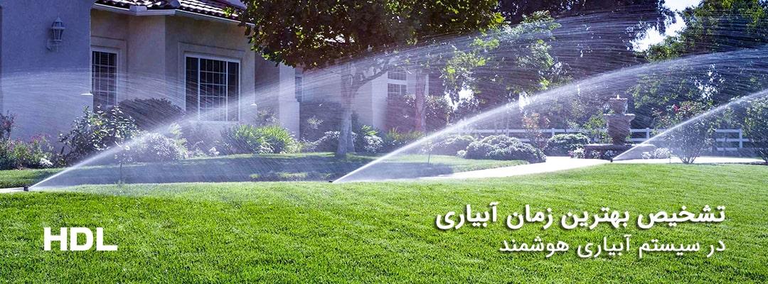 تشخصی بهترین زمان برای آبیاری در سیستم آبیاری هوشمند