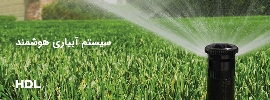 سیستم آبیاری هوشمند HDL