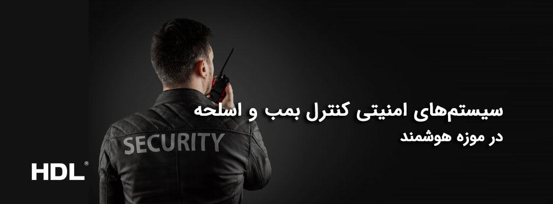 حفاظت از موزه در برابر حملات احتمالی، حمل اسلحه،بمب در موزه هوشمند