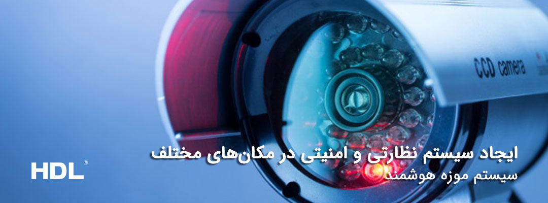 ایجاد سیستم نظارتی و امنیتی در مکانهای مختلف موزه هوشمند