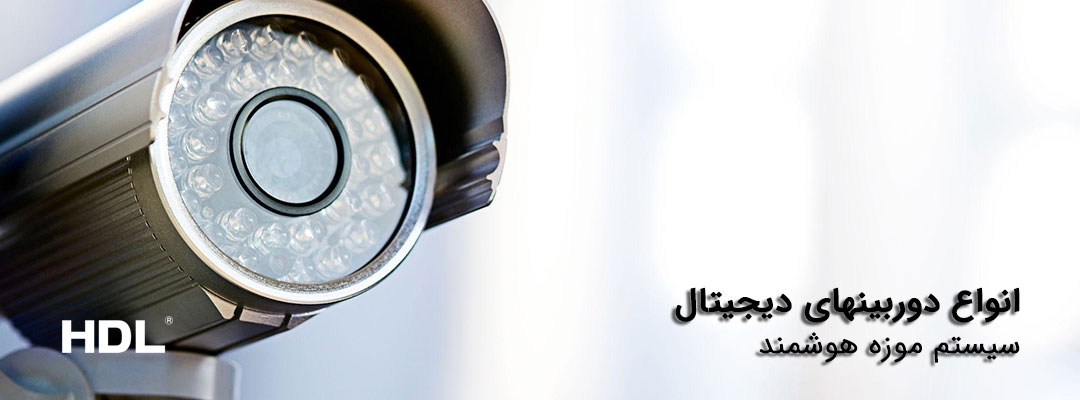 انواع دوربینهای دیجیتال در موزه هوشمند