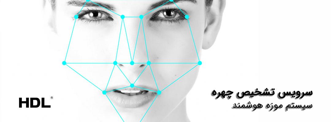سرویس تشخیص چهره در موزه هوشمند