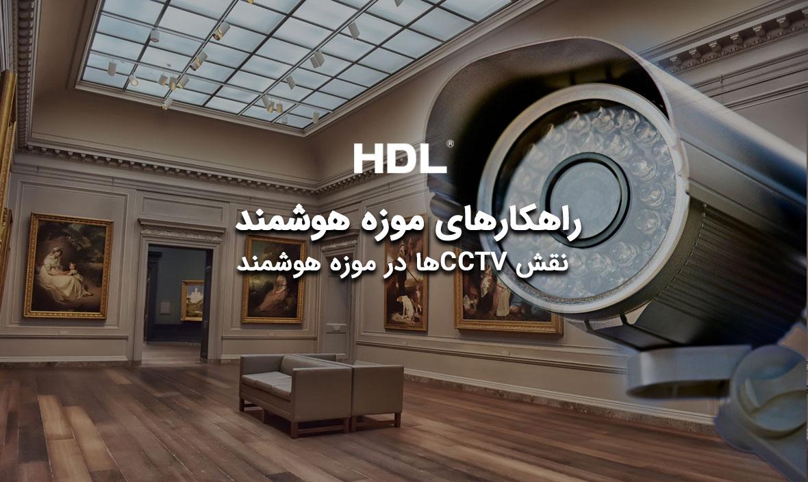 نقش CCTV در موزه هوشمند