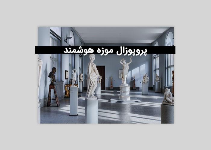 پروپوزال مربط به موزه هوشمند