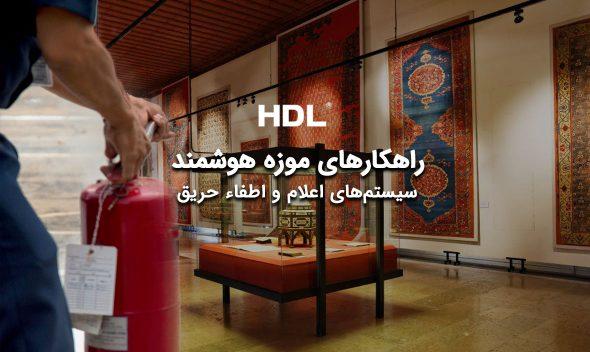 سیستم اطفا حریق در موزه هوشمند