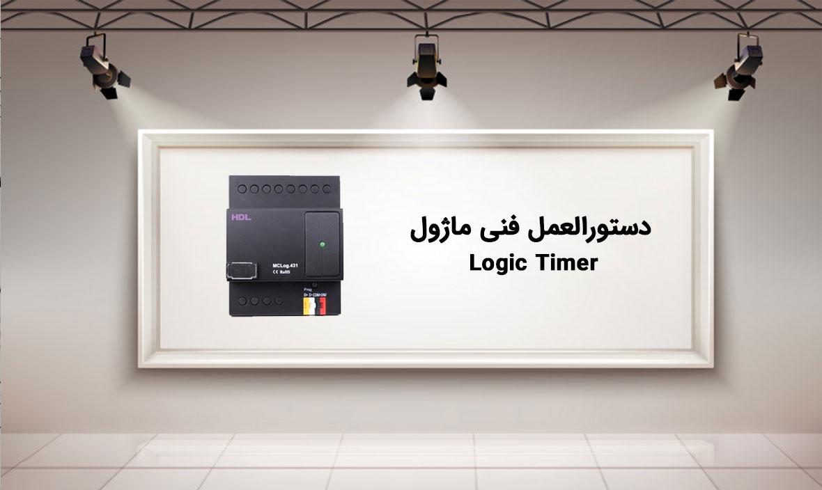 دستورالعمل فنی ماژولLogic Timer
