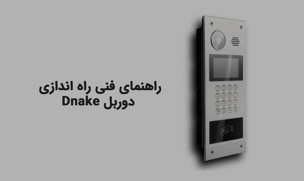راهنمای فنی راه اندازی دوربل Dnake