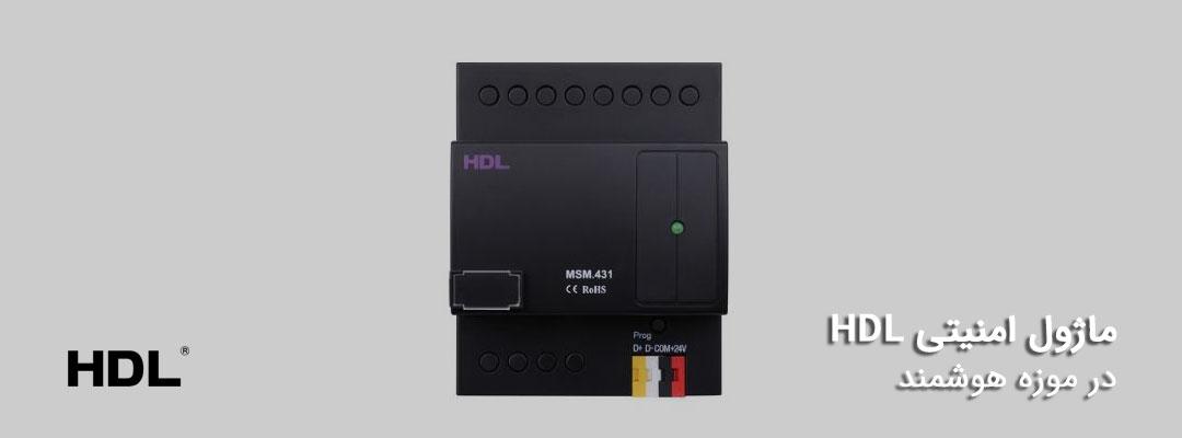 کنترلر مرکزی سیستم امنیتی موزه هوشمند HDL
