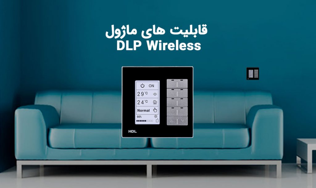 قابلیت های ماژول هوشمند DLP Wireless