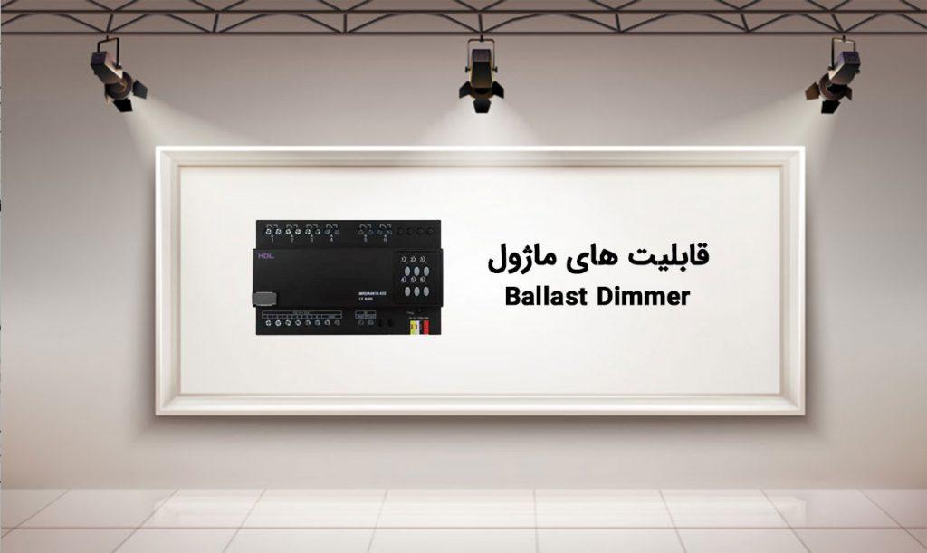 قابلیت های ماژول Ballast Dimmer