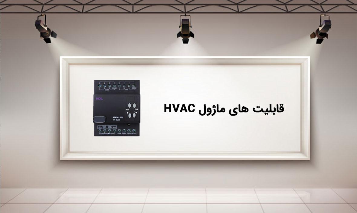 قابلیت های ماژول HVAC