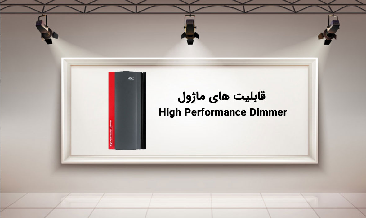 قابلیت های ماژول High Performance Dimmer