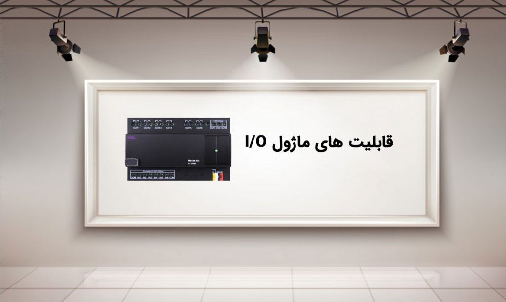 قابلیت های ماژول I/O