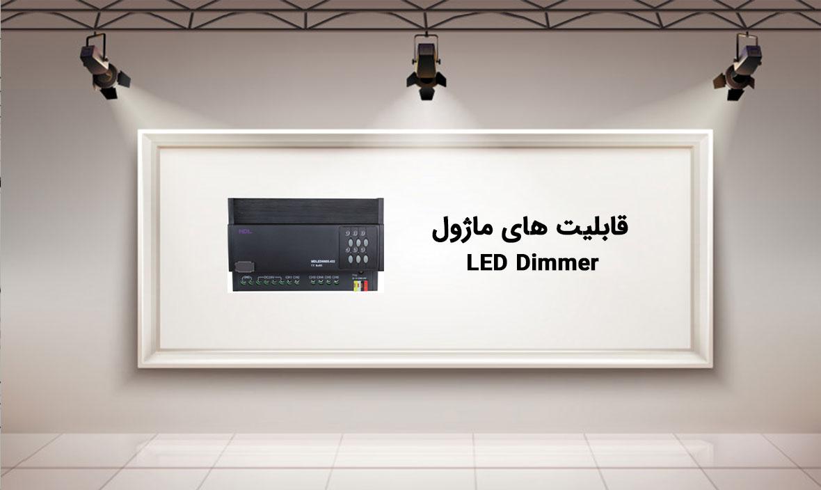 قابلیت های ماژول LED Dimmer