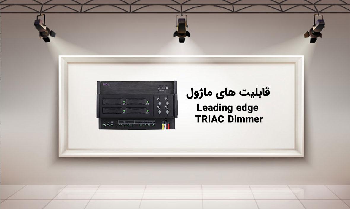 قابلیت های ماژول Leading edge TRIAC Dimmer