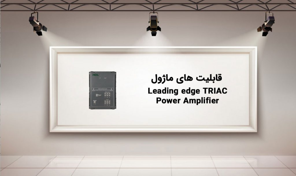 قابلیت های ماژول Leading edge TRIAC Power Amplifier