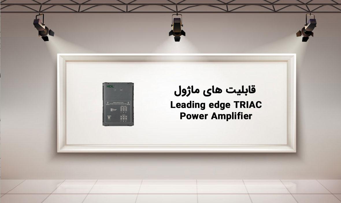 قابلیت های ماژول Leading edge TRIAC Power Amplifier