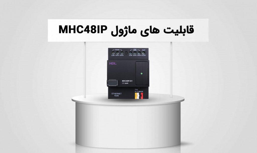 قابلیت های ماژول MHC48IP