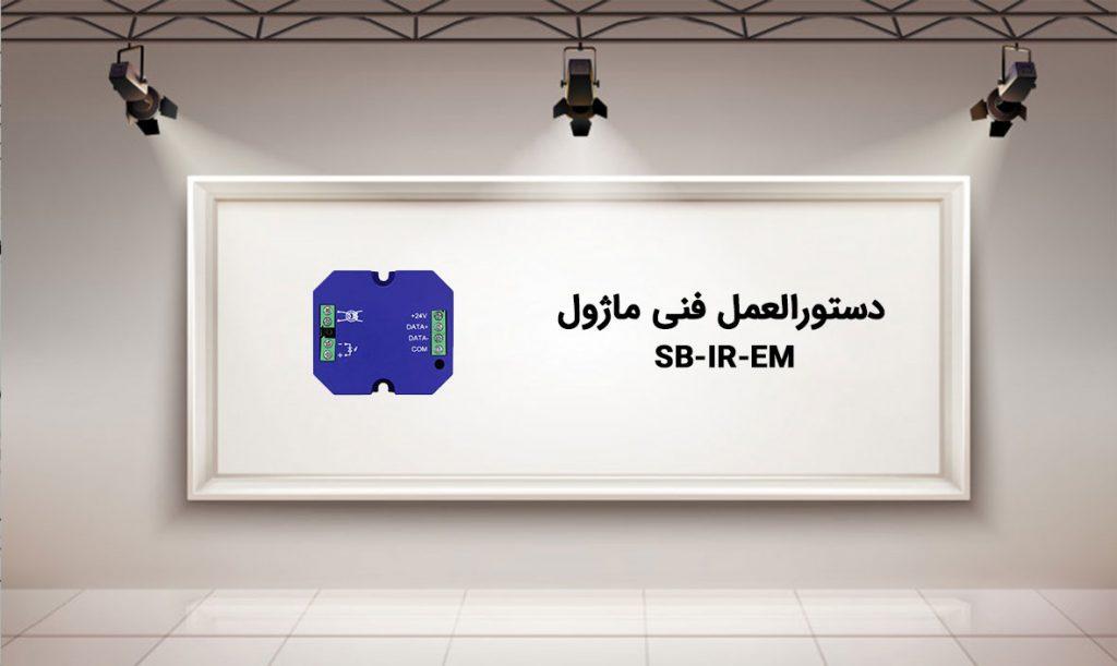 دستورالعمل فنی ماژول SB-IR-EM