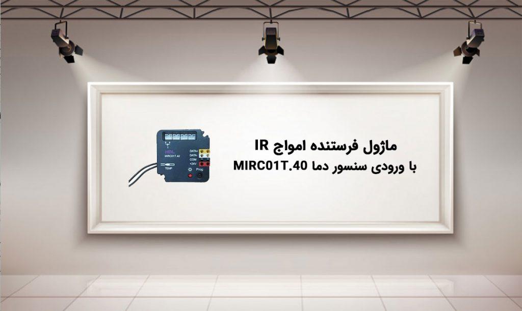 ماژول فرستنده امواج IR با ورودی سنسور دما MIRC01T.40