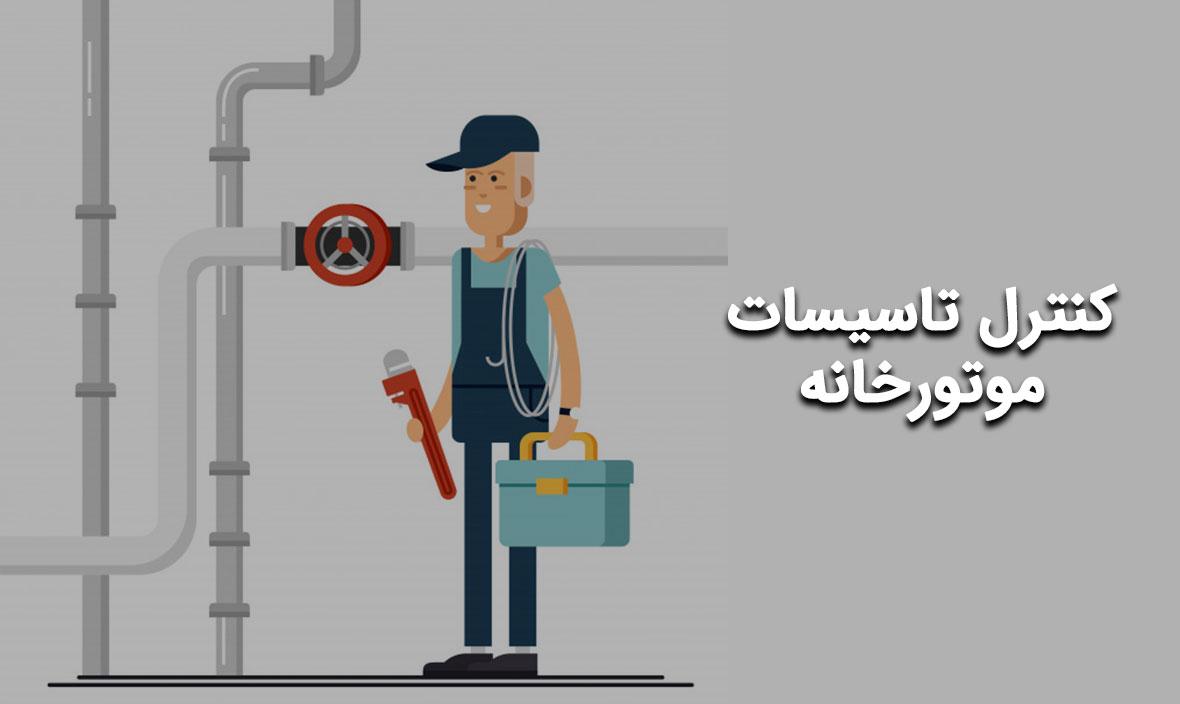 کنترل تاسیسات موتورخانه درخانه هوشمند
