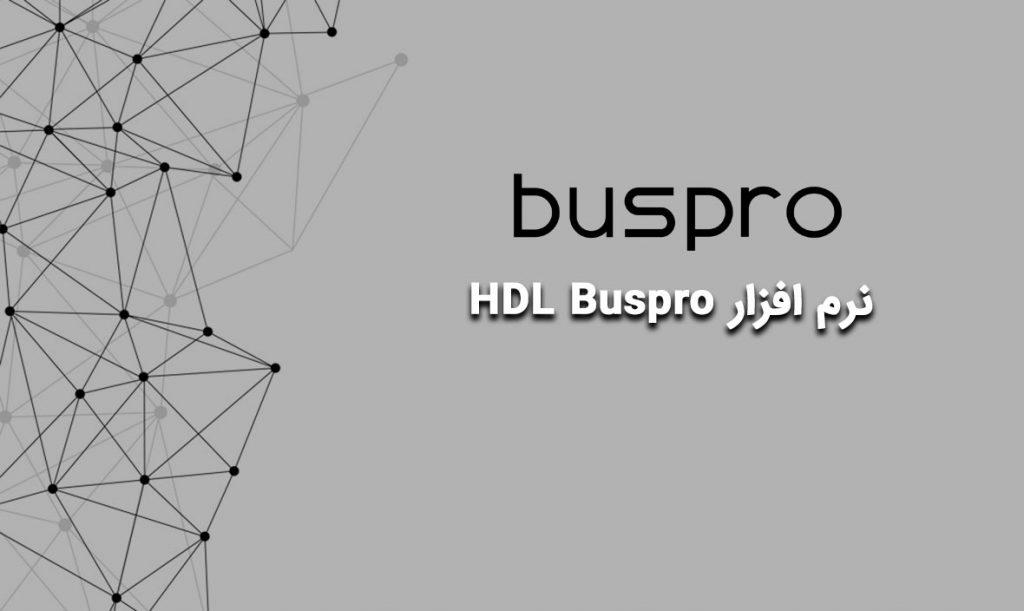نرم-افزار-HDL-Buspro
