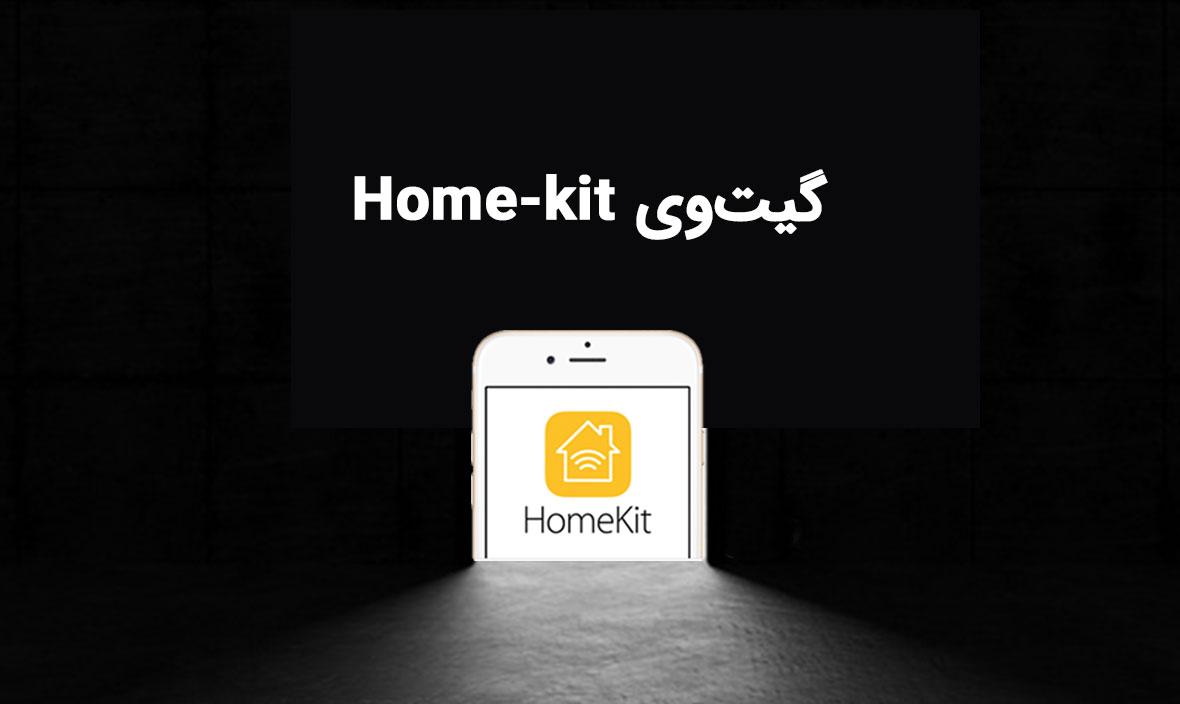 گیت وی Home Kit