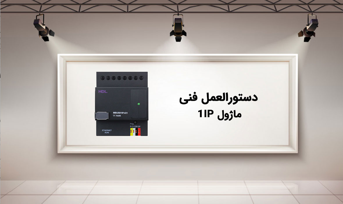 دستورالعمل فنی ماژول 1IP