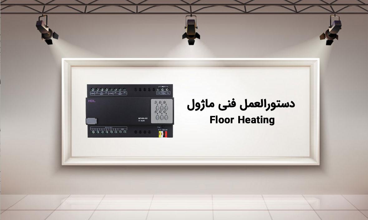 دستورالعمل-فنی-ماژول-Floor-Heating