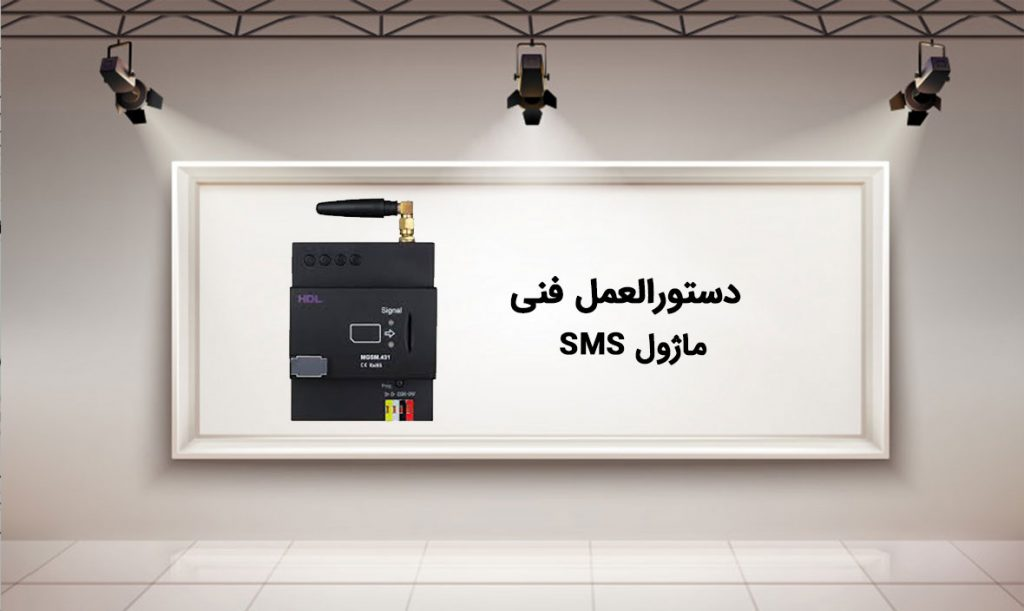 دستورالعمل فنی ماژول SMS