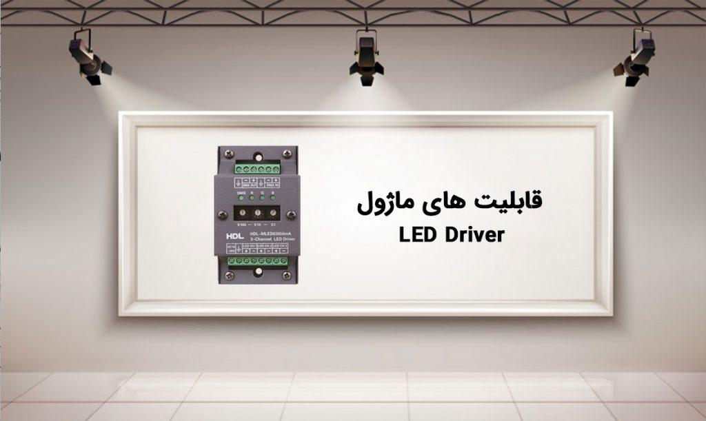 قابلیت-های-ماژول-LED-Driver