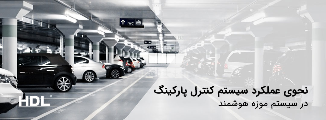 سیستم کنترل پارکینگ هوشمند HDL