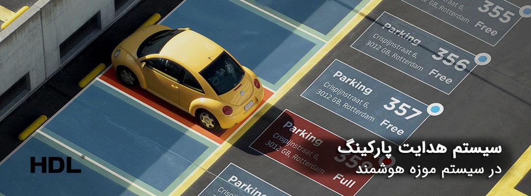 کنترل تردد، هدایت، پرداخت در پارکینگ هوشمند