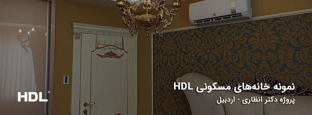 پروژه مسکونی هوشمند در استان اردبیل با محصولات HDL