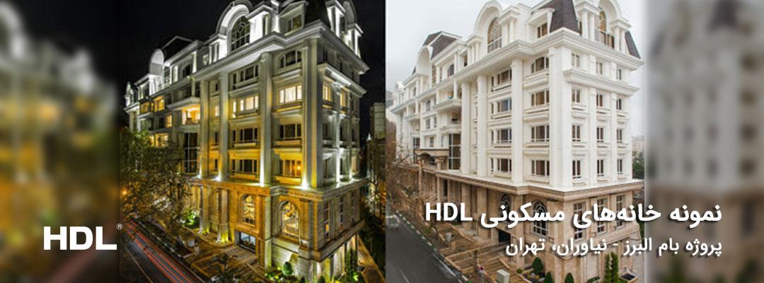 پروژه مسکونی هوشمند در استان تهران با محصولات HDL - بام البرز نیاوران