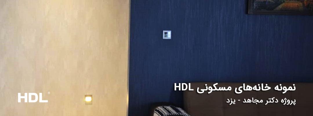 پروژه مسکونی هوشمند در استان یزد با محصولات HDL