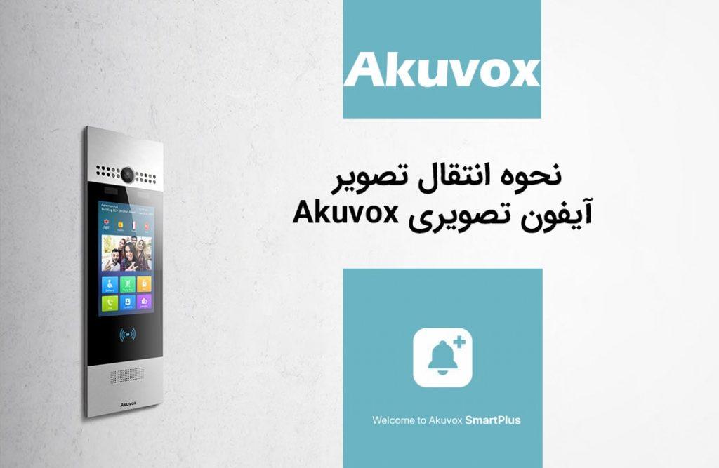 نحوه انتقال تصویر آیفون تصویری Akuvox
