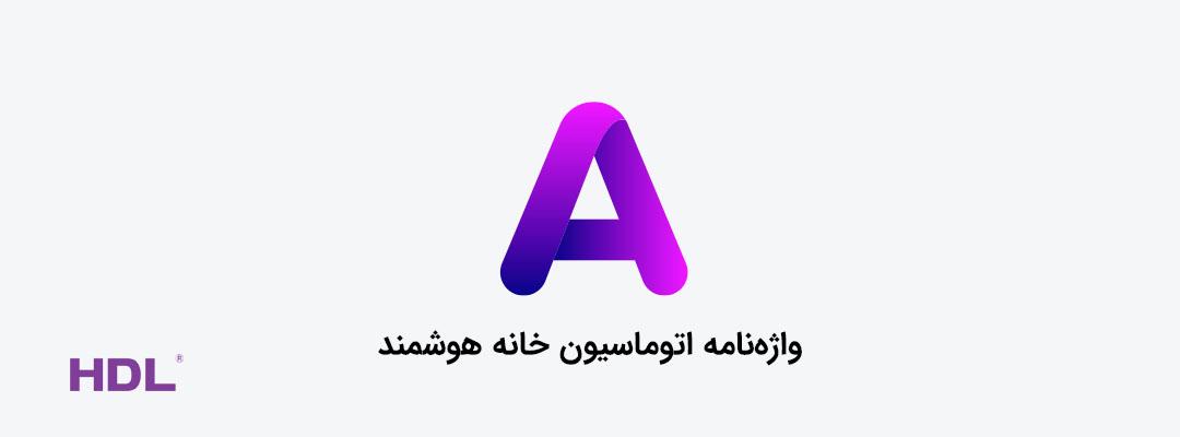 آشنایی با واژگان هوشمند سازی - کلمات با حرف A
