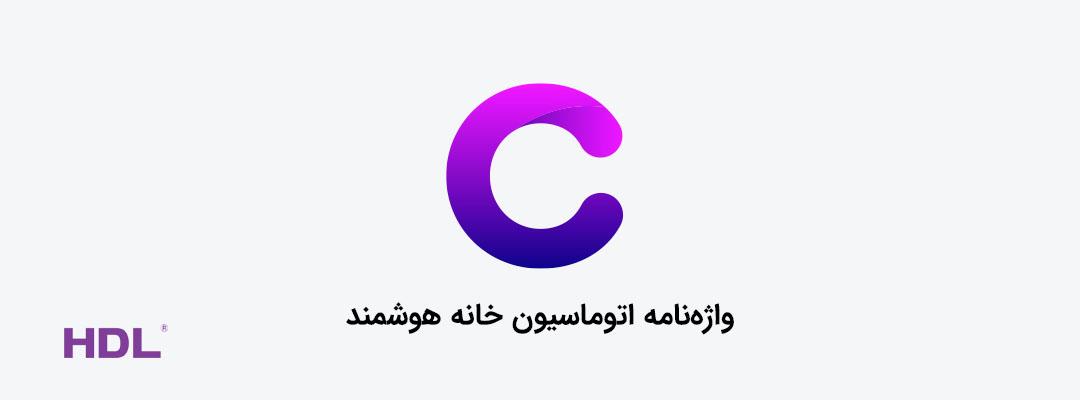 تمام کلیدواژههای دنیای هوشمندسازی که با حرف C آغاز میشود را در واژه نامه اتوماسیون خانه هوشمند پیدا کنید