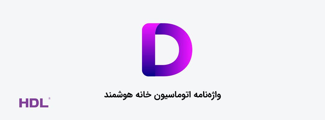 آشنایی با واژگان هوشمند سازی - کلمات با حرف D